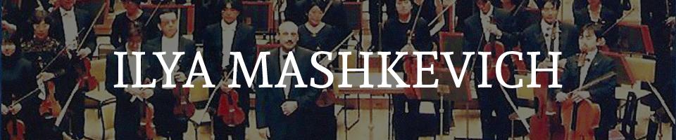 Ilya Mashkevich